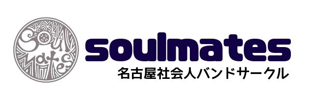 名古屋社会人バンドサークル soulmates